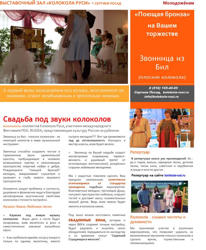 Молодожёнам, свадьба, торжественная регистрация